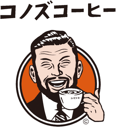 コノズコーヒー